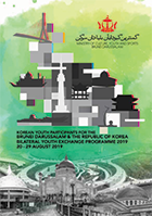 coverbrunei-koreayouthexchangeprograme2019-1.png